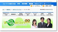 NHK 「お好みワイドひろしま」