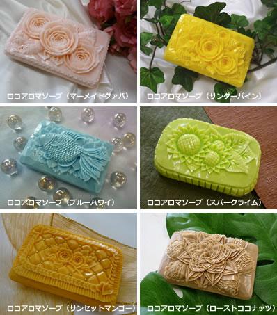 ロコアロマソープ|ネット販売|彫りやすい石鹸|カービング石鹸