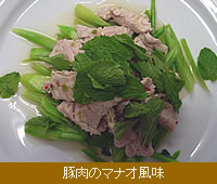 豚肉のマナオ風味