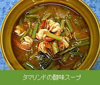 タマリンドの酸味スープ