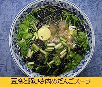 豆腐と豚ひき肉のだんごスープ
