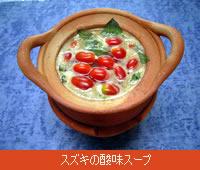スズキの酸味スープ