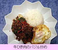 牛ひき肉のバジル炒め