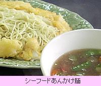 シーフードあんかけ麺
