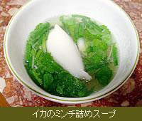 イカのミンチ詰めスープ