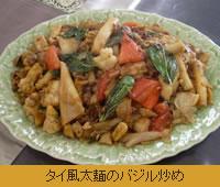 タイ風太麺のバジル炒め